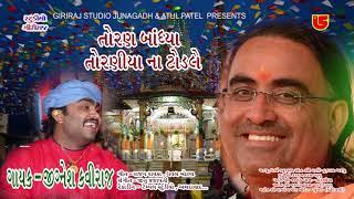 Toran Bandhya Torniya Na Todle || Jignesh Kaviraj || New Song - 2018 Torniya Dham By Giriraj Studio