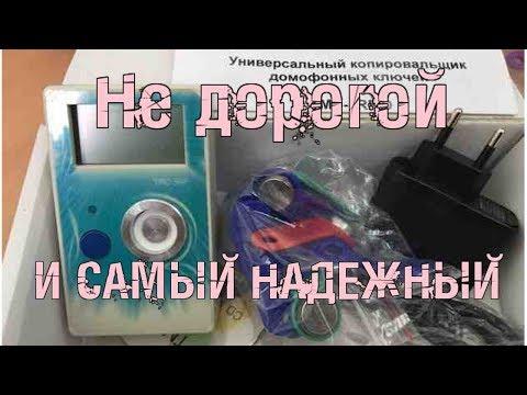 видео: Дубликатор домофонных ключей tmd 5rf