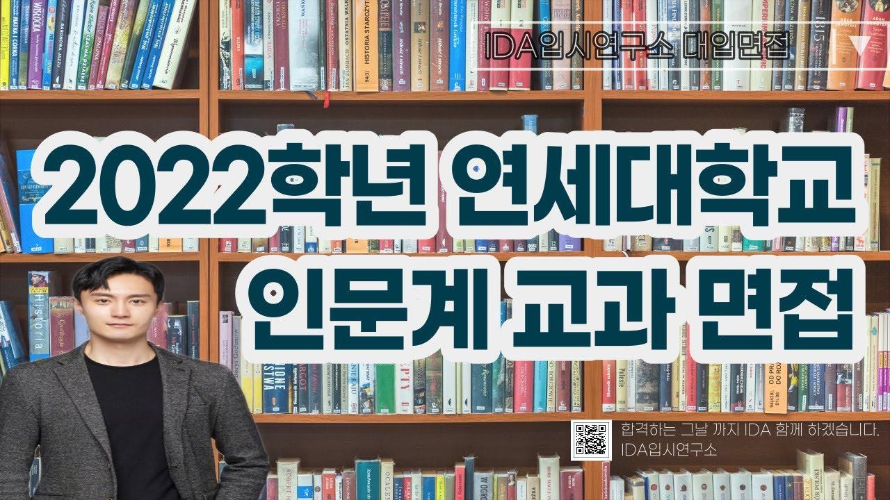 [연세대 인문계 면접] 김민성 소장님과 연세대 제시문 면접 박살 갑니다. 합격하고 싶으면 클릭 고고