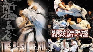 【新極真会】空手驚異のKO集! BEST OF KO SHINKYOKUSHINKAI KARATE