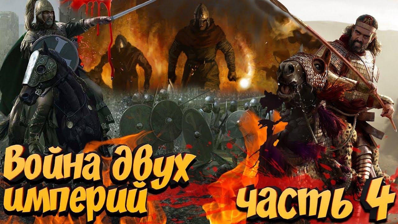 Сериал Total War: Attila - Война двух Империй - Часть 4 Гражданская Война! MyTub.uz