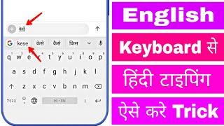 English Keyboard Se Hindi Me Kaise Typing Kare Hindi Me Kese Likhe Mobile Me Type English To Hindi screenshot 4