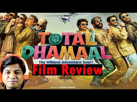 Total Dhamaal Review By Saahil Chandel | Ajay Devgn | Anil Kapoor