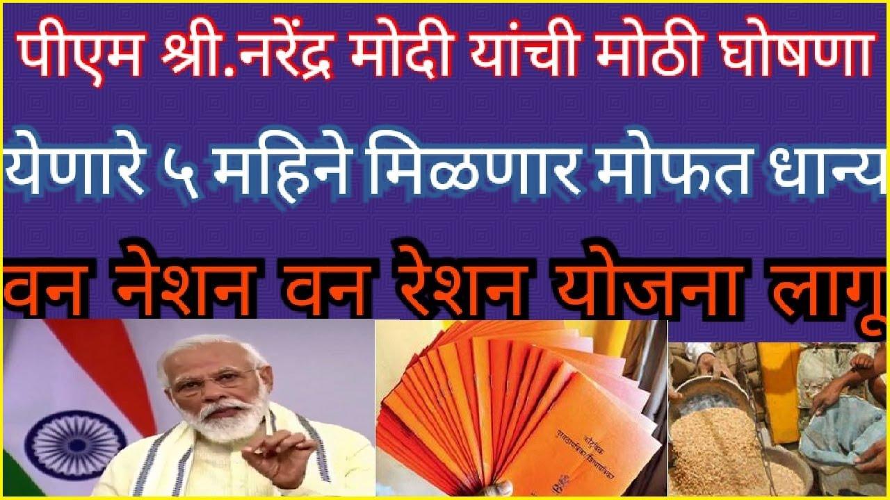मोठी घोषणा नोव्हेंबर 2020 पर्यंत मिळणार मोफत धान्य Pradhan Mantri Garib kalyan Yojana upto  Nov 2020