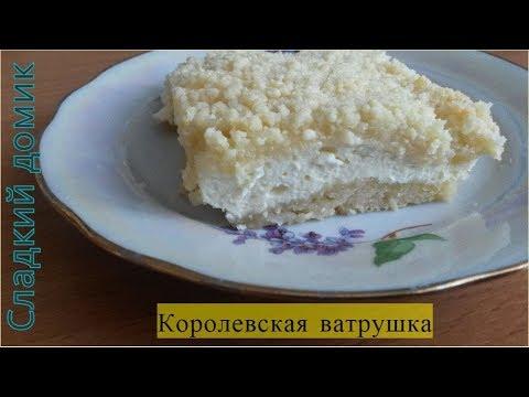 Королевская ватрушка по простому пошаговому рецепту с фото