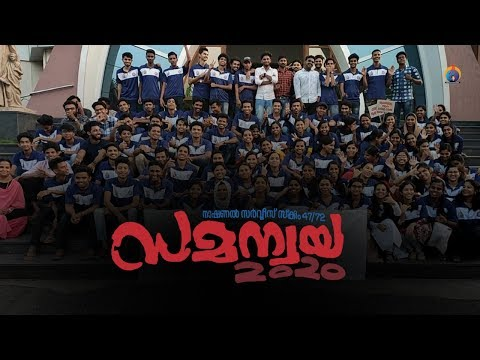 Samunya 2020   NSS First Years Camp Recap   Don Bosco Arts & Science Col...