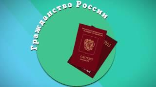 Прописка в Москве и Московской области Получение гражданства РФ(, 2016-12-29T18:57:06.000Z)