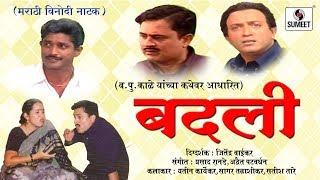 Badali | Marathi Natak| Va Pu Kale | व.पु .काळे Comedy