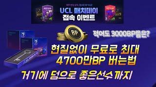 피파온라인4)2월달 개꿀신규이벤트 소개!! PC접속만하면 - END -