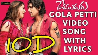 Gola Petti 10D Audio Song || Desamuduru Telugu Movie 10D Audio Songs ||