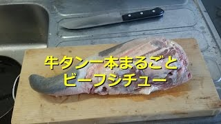 how to cook beef stew with ox tongue of a block part 1