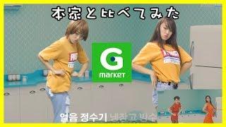 【韓国CM】本家と比べてみた!!Heechul & Seolhyun - GMarket ver.1