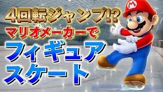 跳べ!4回転ジャンプ!マリオメーカーでフィギュアスケート!?【スーパーマリオメーカー Super Mario Maker 】