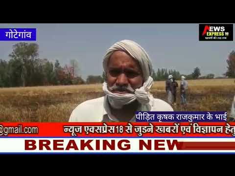 कोरोना के कहर के बीच किसानों पर दोहरी मार, बगासपुर में आग से किसान की 2 एकड़ की फसल जलकर खाक