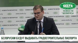 В Беларуси будет упрощена система получения разрешения на строительство для физических лиц