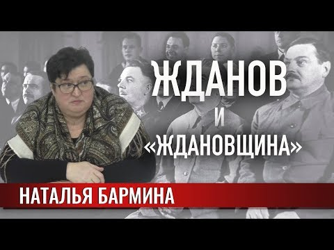 Жданов и «ждановщина». К вопросу о становлении «сталинизма»