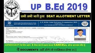 [2.19 MB] How To Download UP B.Ed 2019 Seat Allotment Letter || कैसे Download करे सीट Allotment Letter.