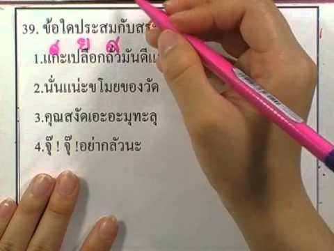 ข้อสอบเข้าม.1 : ภาษาไทย ชุด04 ข้อ39