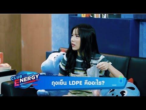 ถุงเย็น LDPE คืออะไร? - วันที่ 09 Dec 2017