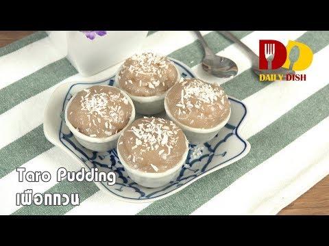 Taro Pudding | Thai Dessert | เผือกกวน - วันที่ 06 Jan 2019