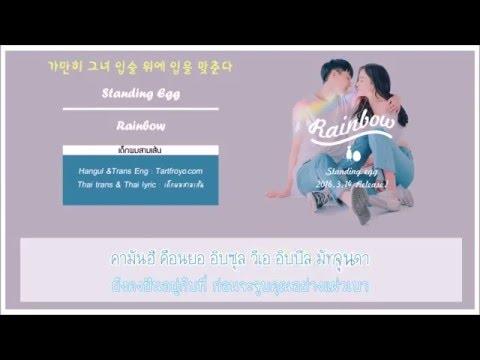 [Karaoke-Thaisub] 스탠딩 에그 (Standing Egg) – 무지개 (Rainbow) (Feat. Yundak Of OBroject)