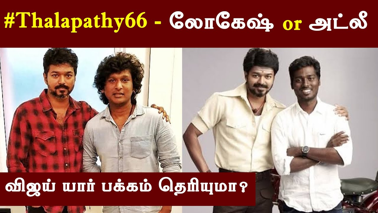 Thalapathy 66 Director Atlee or Lokesh Kanagaraj  |  Thenandal Films  |  Vijay 66