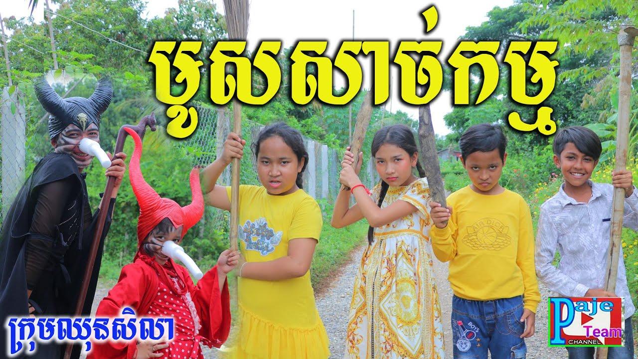 មូសសាច់កម្ម សើចចុកពោះ ពីទឹកដោះគោ KUN ,Education videos clip 2021 from Paje team