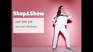Костюм «Феличе». «Shop and Show» (мода)