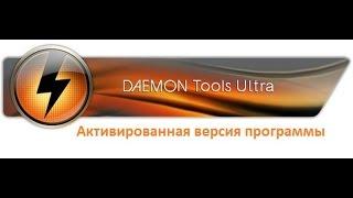 скачиваем и устанавливаем DAEMON Tools Ultra 2.4.0.0280. Активированная версия программы