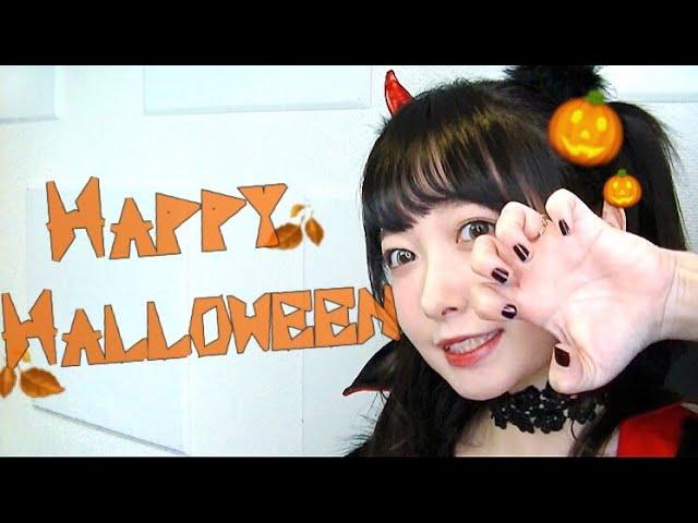 【歌ってみた】Happy Halloween【有希乃】