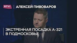 Алексей Пивоваров: экстренная посадка А-321 напомнила мне знаменитое «Чудо на Гудзоне»