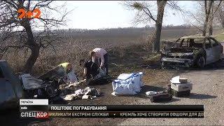 На Київщині невідомі пограбували автомобіль