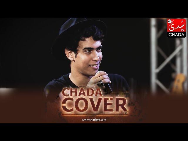 CHADA COVER : Marouan Tantaoui