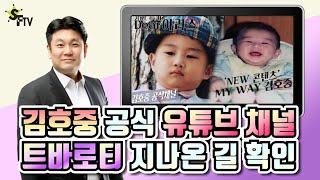 [김호중 소식] 김호중 공식 유튜브채널 호중님 스토리 …