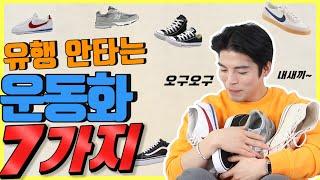 유행안타는 가성비 클래식 운동화 7가지 추천!!