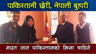 पाकिस्तानी छोरी नेपाली बुहारीले पाइन् नेपाली नागरिकता || Sudin Acharya || Amna Safik || Ahileko News