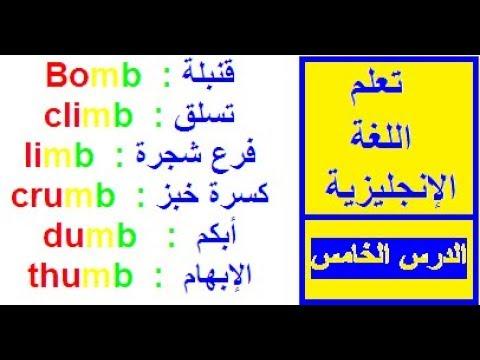 تعلم اللغة الإنجليزية من الصفر حتى الإحتراف تعلم كيف تنطق ...