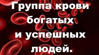 Японские ученые определили группу крови богатых и успешных людей.