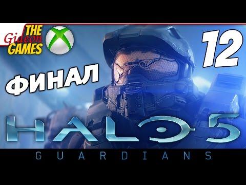 Прохождение Halo 5: Guardians на Русском [XOne] - #12 (Прятки кончились) ФИНАЛ