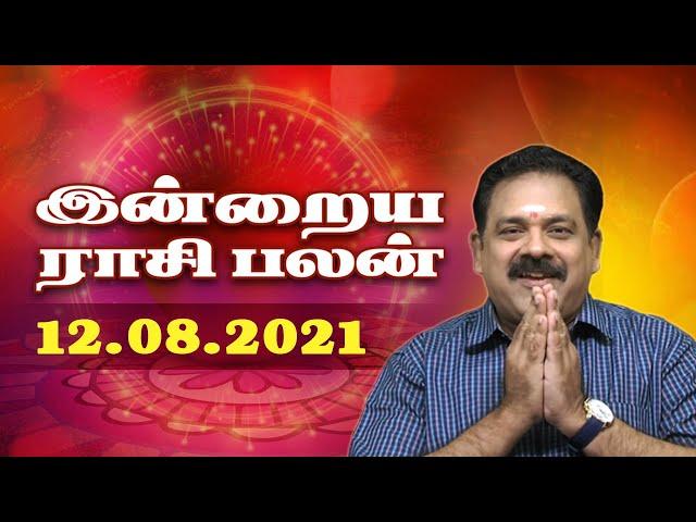 12.08.2021 | Indraya Rasi Palan | Today Rasi Palan | 9444453693 | Daily Rasi Palan | Swasthik Tv