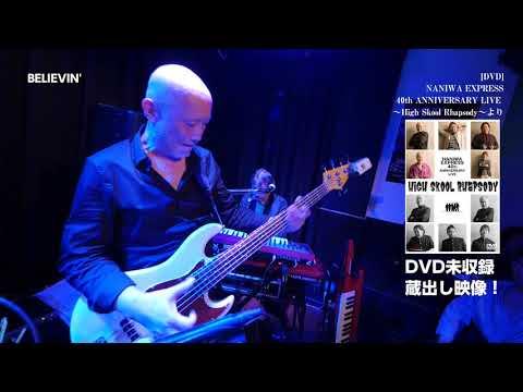 【DVD】NANIWA EXPRESS 40th ANNIVERSARY LIVE 〜High Skool Rhapsody〜DVD未収録の蔵出し映像です! Amazon→http://amzn.asia/c4SkoHo 清水興さん ...