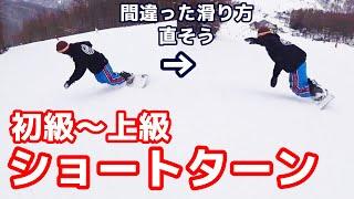 ショートターン スノーボード上達のコツ 【カービング練習 初心者】