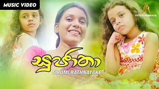 Sujatha (Theme song) Siromi Rathnayake  Official Music Video   MEntertainments Thumbnail