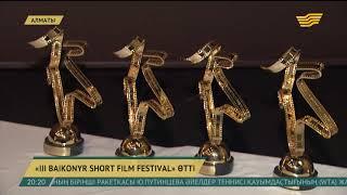 Алматыда III «Байқоңыр» кинофестивалінің жеңімпаздары анықталды