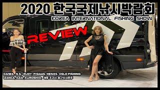 2020 국제 낚시 박람회 후기;korea intern…