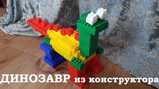 Динозавр из конструктора. Собираем СТЕГОЗАВРА!