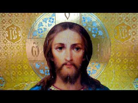 Иисусова молитва. Читает