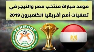 موعد مباراة منتخب مصر والنيجر في تصفيات أمم أفريقيا الكاميرون 2019