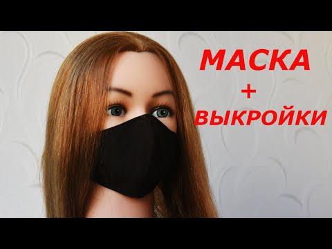 МНОГОРАЗОВАЯ МАСКА + ВЫКРОЙКИ ВСЕ РАЗМЕРЫ. Как сшить маску  со сменным фильтром / DIY.  FACE MASK