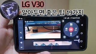 LG V30 알아두면 좋은 팁 19가지